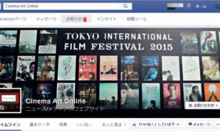 Cinema Art Online オフィシャルFacebookページ