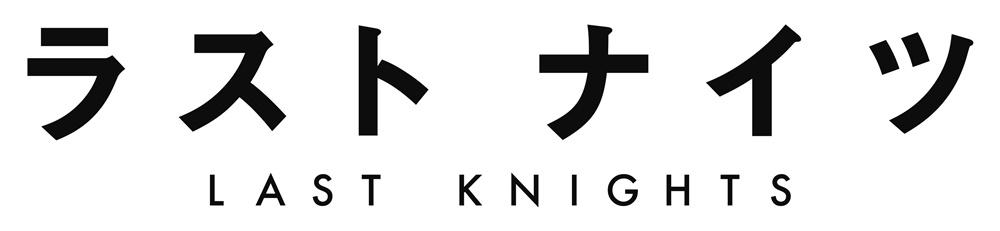 映画『ラスト・ナイツ』(原題: Last Knights)