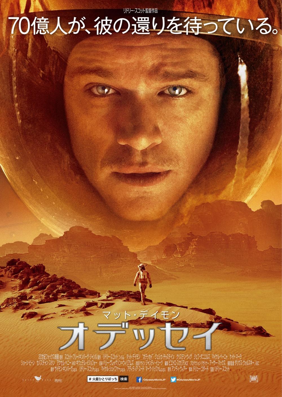 【画像】映画『オデッセイ』(The Martian) ポスタービジュアル