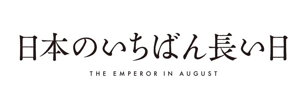 映画『日本のいちばん長い日』(英題: The Emperor in August)