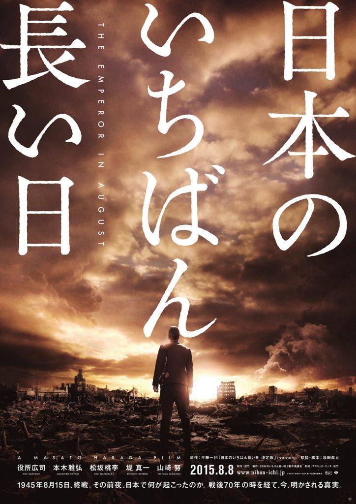 【画像】映画『日本のいちばん長い日』ポスタービジュアル1