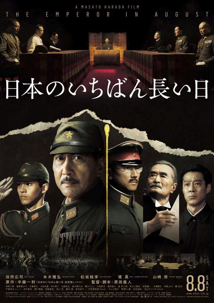 【画像】映画『日本のいちばん長い日』ポスタービジュアル2