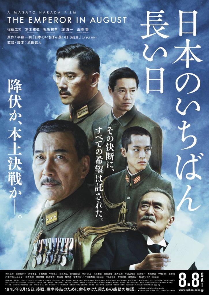 【画像】映画『日本のいちばん長い日』ティザービジュアル