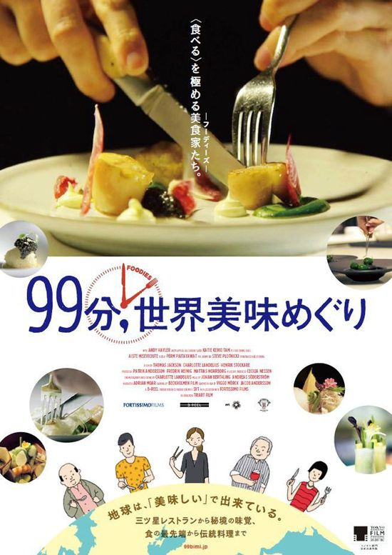 99分、世界美味めぐり