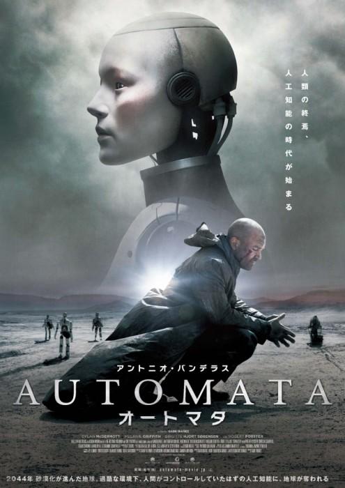 【画像】映画『オートマタ』(AUTO MATA)  ポスタービジュアル