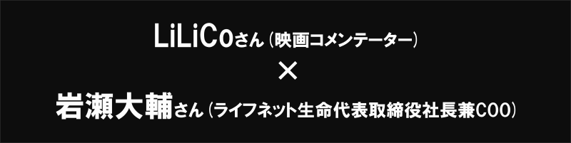 LiLiCo × 岩瀬大輔