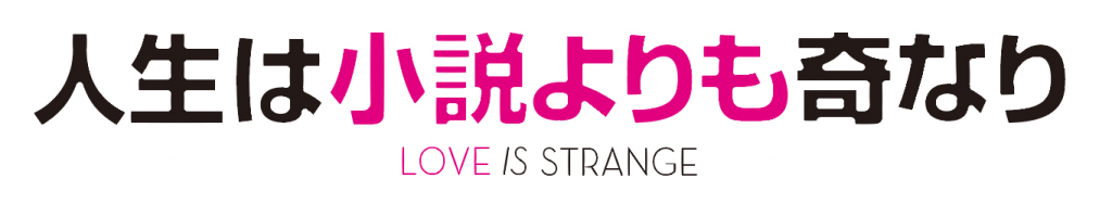 人生は小説よりも奇なり LOVE IS STRABGE