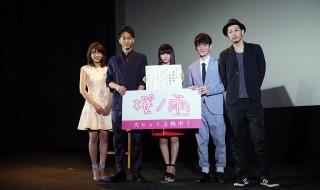 【写真】映画『桜ノ雨』公開初日舞台挨拶