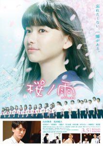 映画 「桜ノ雨」 ポスター (主演: 山本舞香)