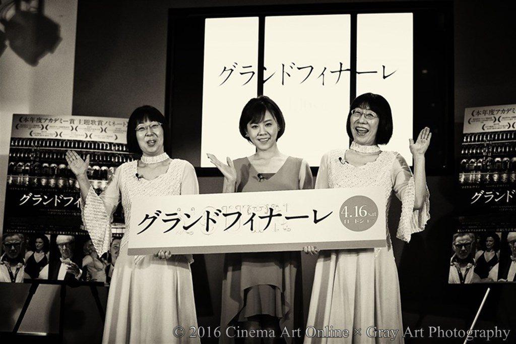 Gray Art Photography グランドフィナーレ 高橋真麻 阿佐ヶ谷姉妹