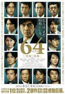 64 -ロクヨン- 前編/後編