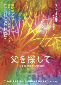 父を探して The Boy and the World
