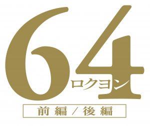 映画『64 -ロクヨン- 前編/後編』