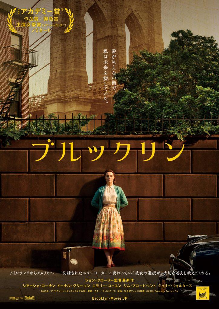 映画 ブルックリン Brooklyn
