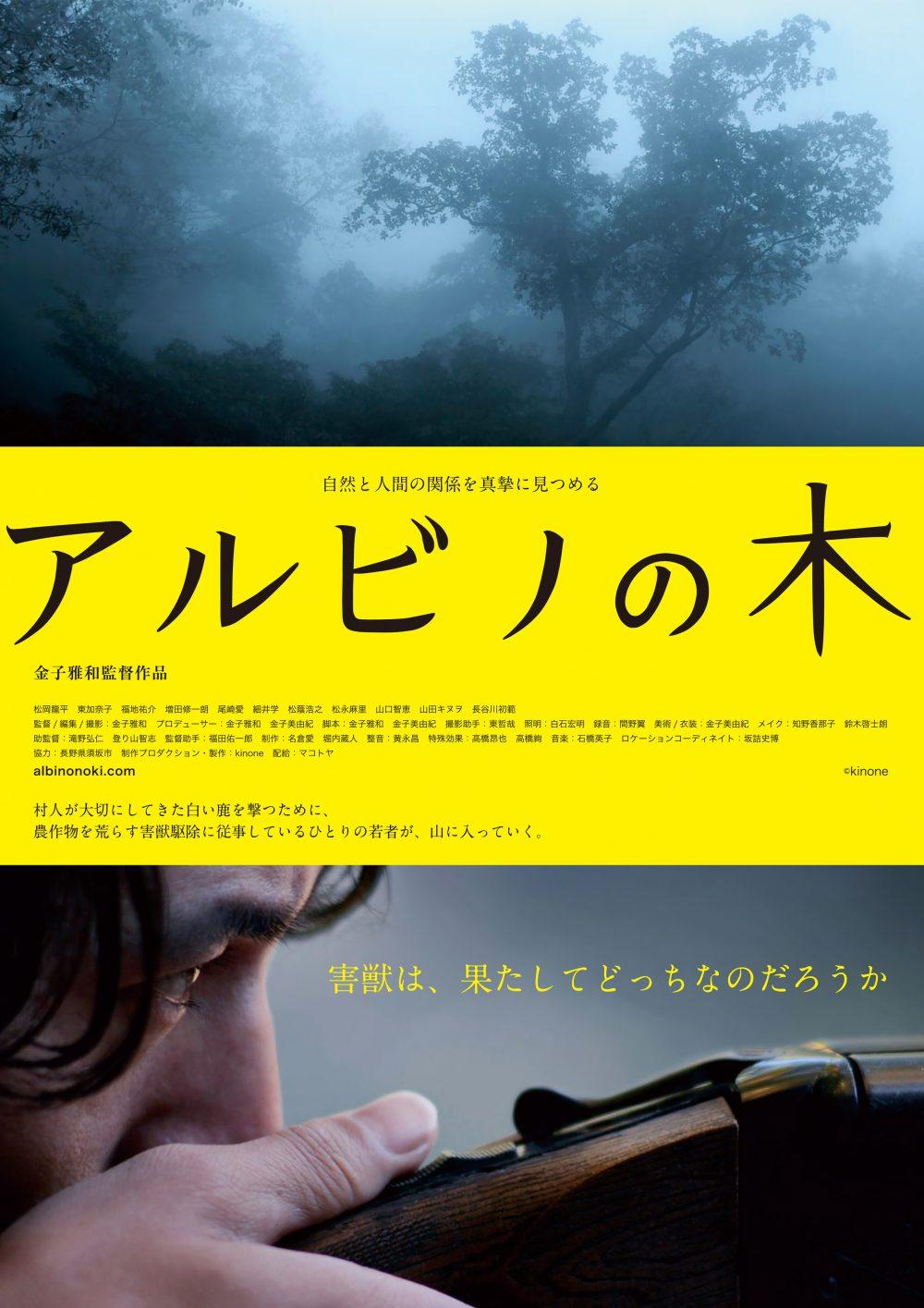 【画像】映画『アルビノの木』ポスタービジュアル