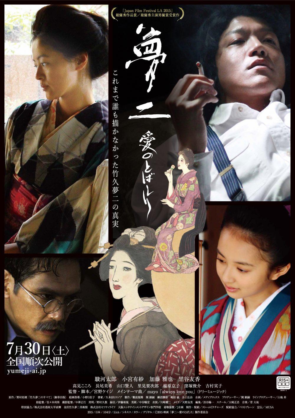 映画 夢二~愛のとばしり ポスター