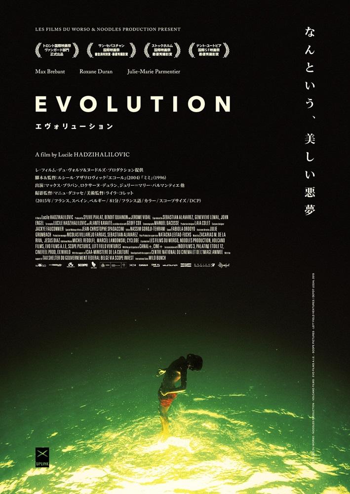 映画 「エヴォリューション」 (Evolution)