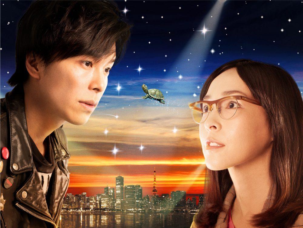 映画 「ラブ&ピース」 LOVE & PEACE