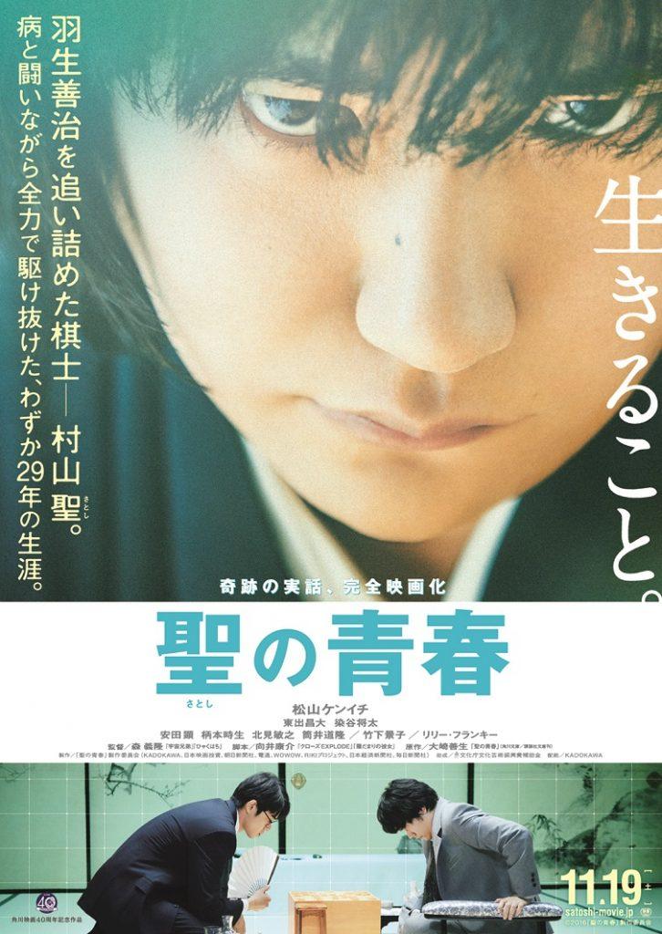 映画 「聖の青春」 映画 「聖の青春」 村山聖(さとし)