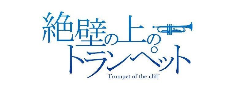 映画『絶壁の上のトランペット』