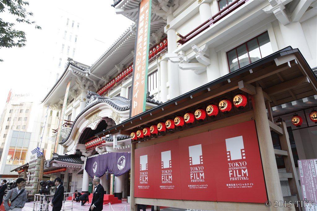第29回 東京国際映画祭 歌舞伎座スペシャルナイト