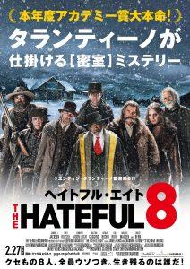 映画 「ヘイトフル・エイト」 THE HATEFUL EIGHT