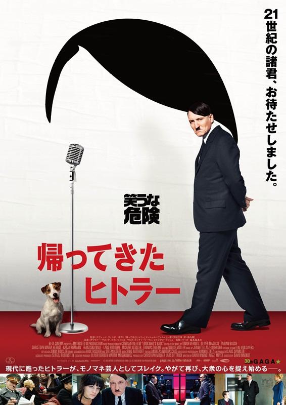 【画像】映画『帰ってきたヒトラー』(Er ist wieder da) ポスタービジュアル