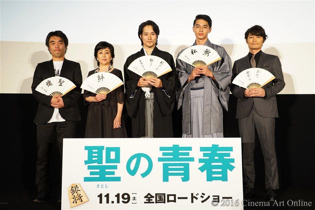 映画 「聖の青春」 完成披露試写会