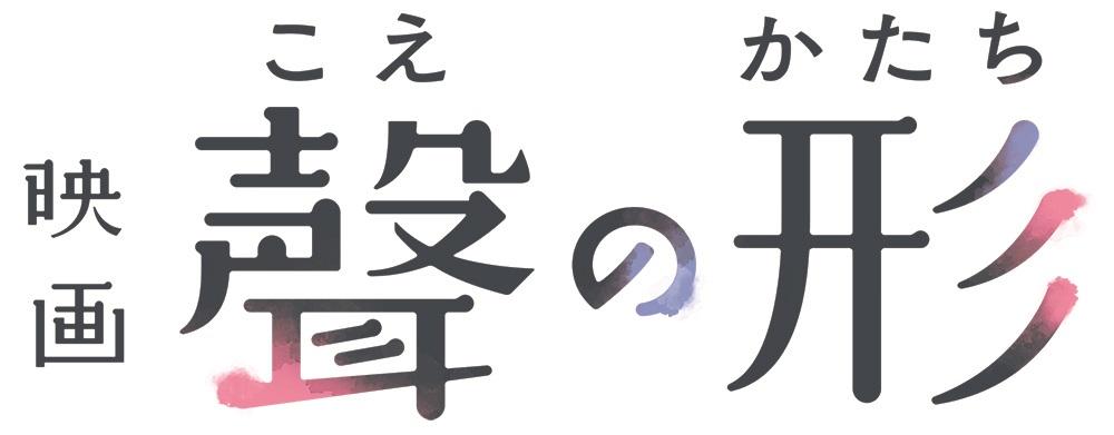 映画 「聲の形」 (こえのかたち)