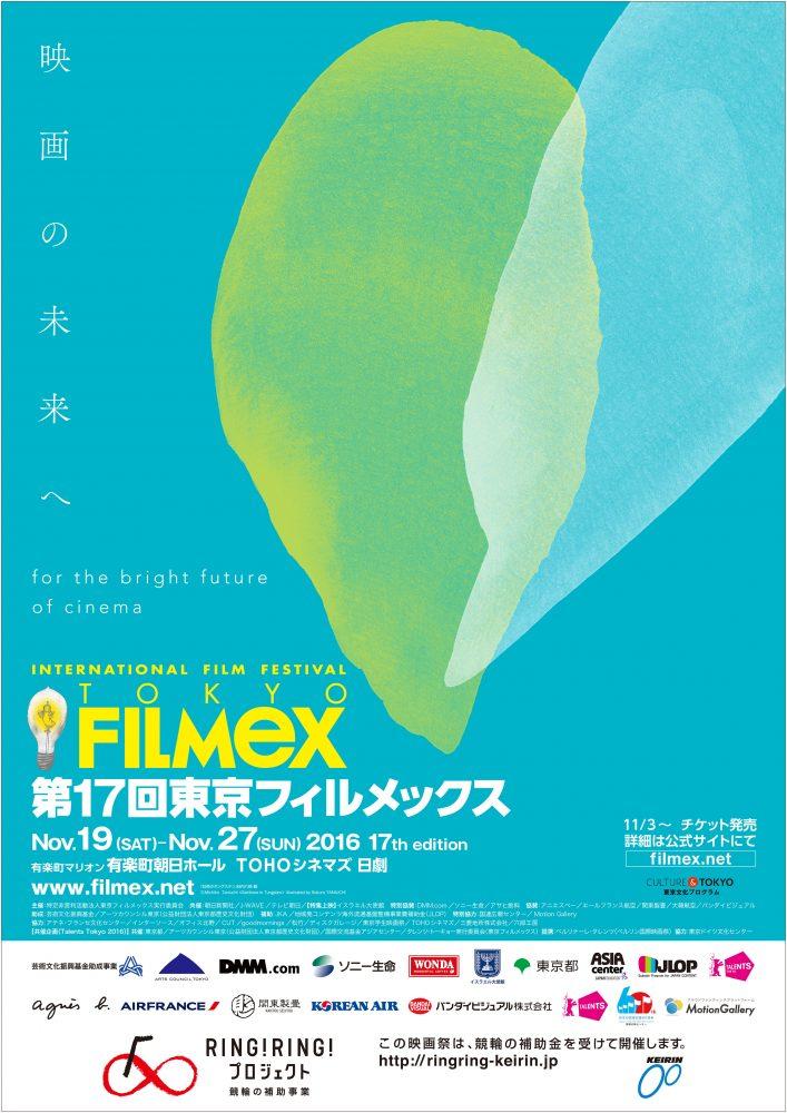 第17回 東京フィルメックス / TOKYO FILMeX 2016