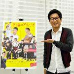 【写真】映画『幸福のアリバイ~Picture~』 山崎樹範
