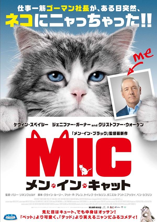 メン・イン・キャット (MIC) NINE LIVES