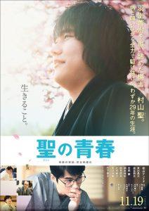 映画 「聖の青春」