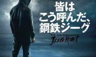 映画 『皆はこう呼んだ、鋼鉄ジーグ』 (Lo Chiamavano Jeeg Robot)