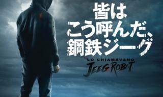 【画像】映画 『皆はこう呼んだ、鋼鉄ジーグ』 (Lo Chiamavano Jeeg Robot) ポスタービジュアル