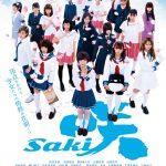劇場版 「咲-Saki-」 ポスター