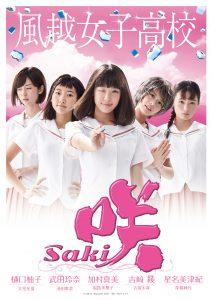 劇場版 「咲-Saki-」 ポスター 風越女子高校