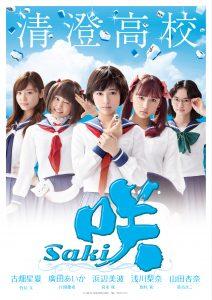 劇場版 「咲-Saki-」 ポスター 清澄女子高校