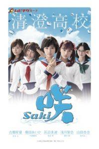 劇場版 「咲-Saki-」 ムビチケ 清澄女子高校