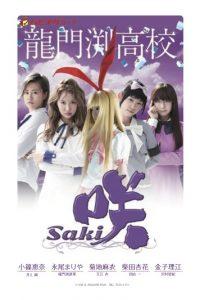 劇場版 「咲-Saki-」 ムビチケ 龍門渕高校