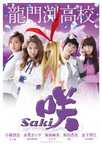 劇場版 「咲-Saki-」 ポスター 龍門渕高校