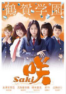 劇場版 「咲-Saki-」 ポスター 鶴賀学園