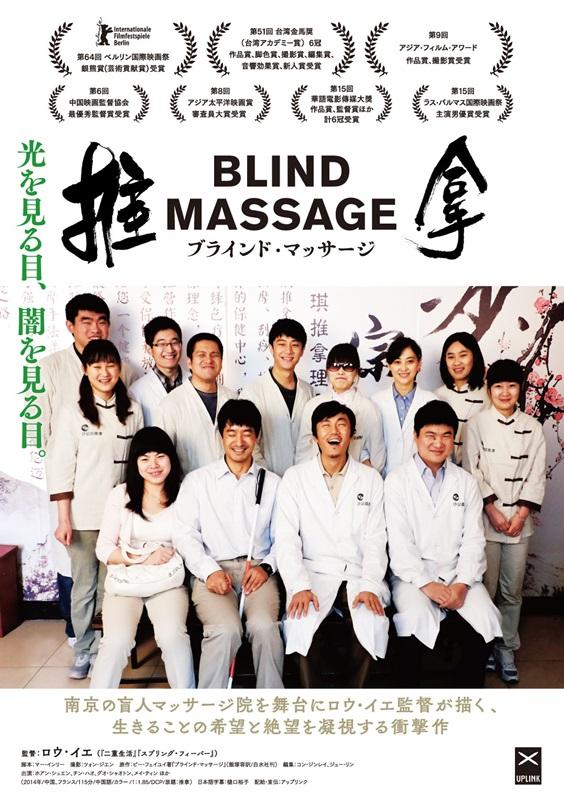 映画 「ブラインド・マッサージ」 (原題: 推拿 / 英題: Blind Massage)