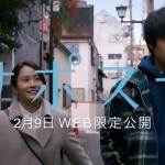 短編映画『サポステ』 前田敦子 井之脇海 2月9日 WEB限定公開