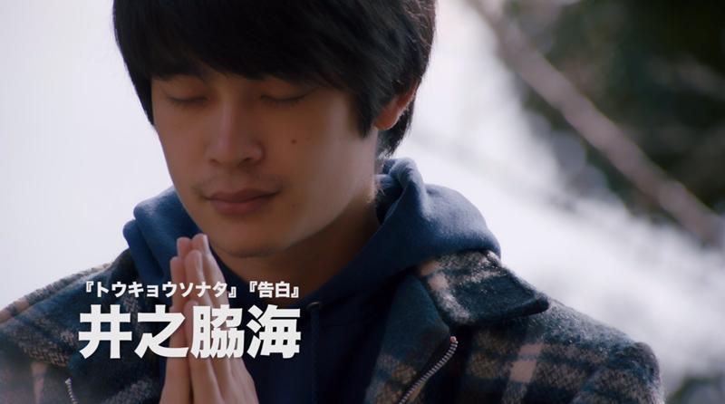 短編映画『サポステ』  井之脇海