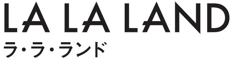 映画 『ラ・ラ・ランド』 (LA LA LAND)