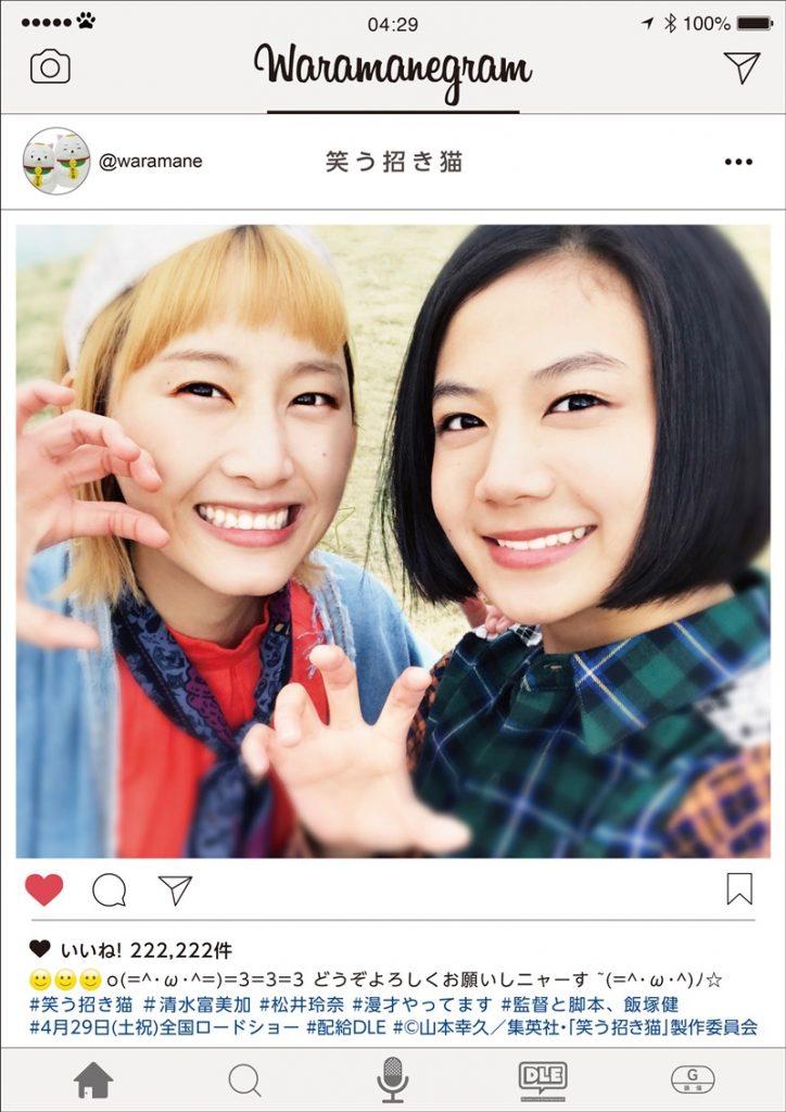 映画 「笑う招き猫」 清水富美加 松井玲奈