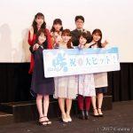 映画 「咲-Saki-」 公開記念舞台挨拶