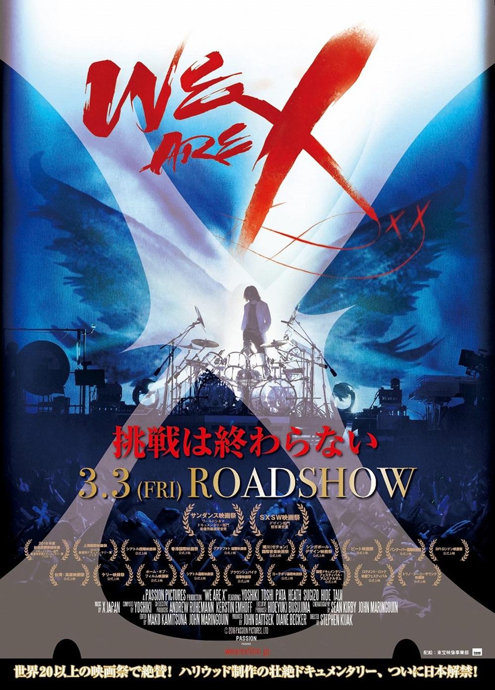 映画 「WE ARE X」ポスター