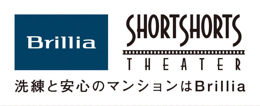 ブリリア ショートショート シアター Brillia SHORT SHORTS THEATER